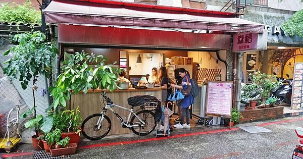 【台北美食】幸福日式飯糰-古亭捷運站旁的平價美食小吃