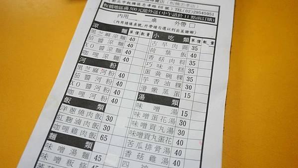 【板橋美食】京豐福涼麵專賣-用餐時間超多人潮的便宜又美味小吃店