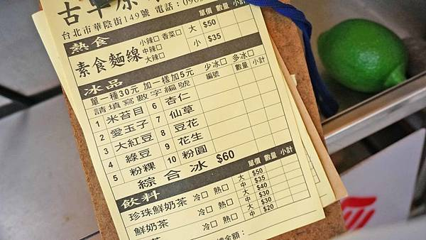 【台北美食】古早味冰/素麵線-台北火車站週邊CP值最高的美食小吃店