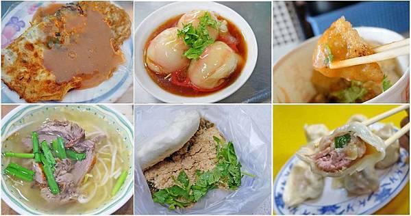 松山捷運站推薦好吃的美食、小吃、餐廳-懶人包