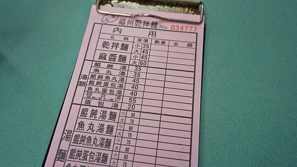 【台北美食】福州乾拌麵-善導寺捷運站附近的美味乾拌麵美食