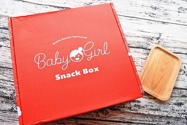 【宅配零食】寶貝女孩箱-超過十種不同口味異國零食、餅乾大集合!還有機會獲得賓士、馬爾地夫、沙巴豪華旅遊、GOGORO等大獎哦!