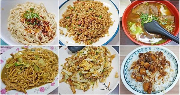 善導寺捷運站推薦好吃的美食、小吃、餐廳-懶人包