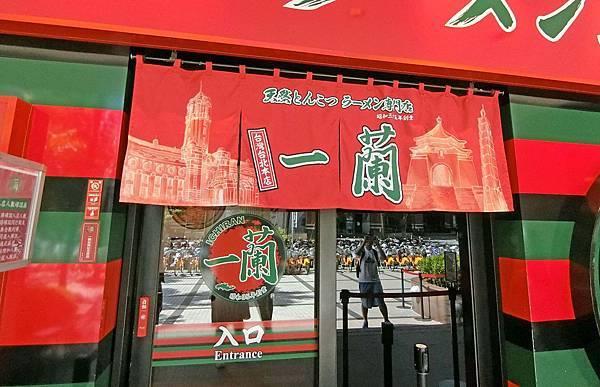 【台北美食】一蘭拉麵-不用到日本就可以吃到24小時全年無休拉麵店!