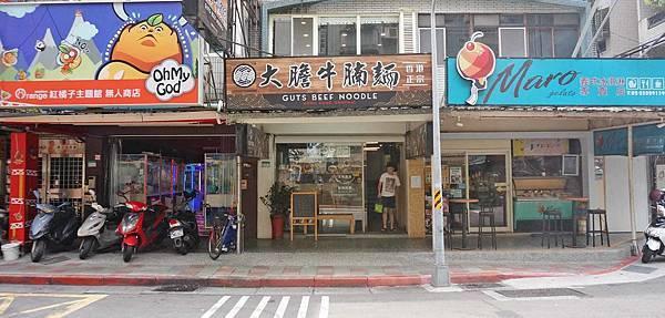 【台北美食】大膽牛腩麵-香港人開的道地港式麵食店