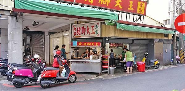 【新竹美食】老黃豬腳大王-Q彈沒有臭腥味的美味豬腳小吃店
