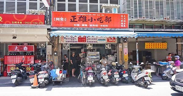 【宜蘭美食】阿皃正雄小吃部-百年老字號美食小吃店
