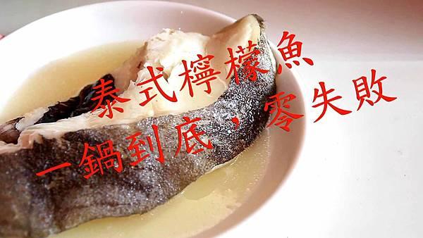 【新手學料理,一鍋搞定零失敗】泰式檸檬魚-只要五個步驟就能用電鍋做出比餐廳美味的泰式料理
