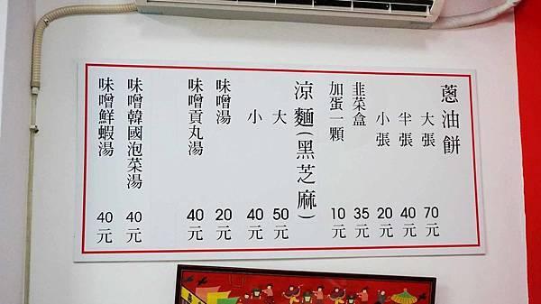 【台北美食】老山東蔥油餅韭菜盒涼麵食堂-不同以往的特殊口味,讓人一口接一口的美味