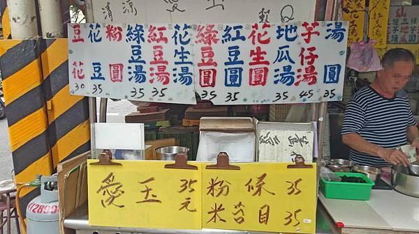 【台北美食】檸檬愛玉豆花-隱身在巷弄裡沒有招牌超級爆美味的豆花店