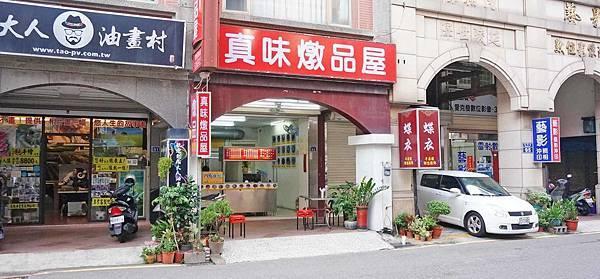 【新竹美食】真味燉品屋-美味的燉品雞湯及魯肉飯