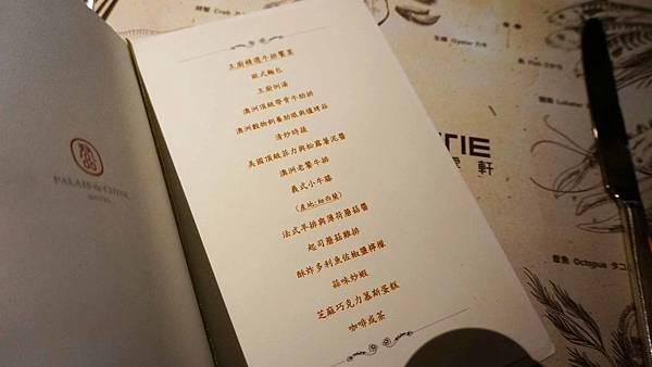 【台北美食】君品酒店茶苑-14道主廚精選牛排饗宴