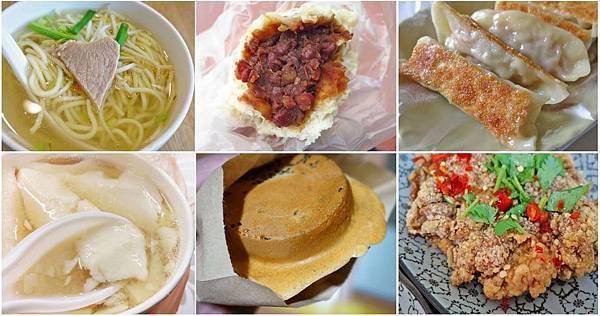 芝山捷運站推薦好吃的美食小吃、餐廳-懶人包