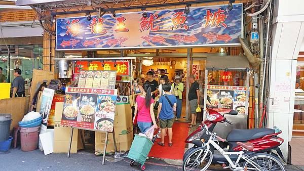【汐止美食】海龍王魷魚羹-汐止老街上的超人氣排隊美食