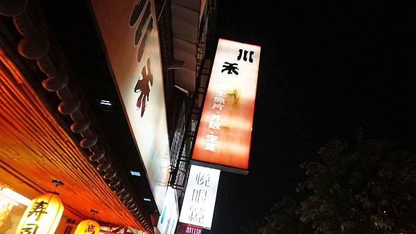 【台北美食】川禾日本料理-美味又便宜的高CP值日式料理生魚片丼飯