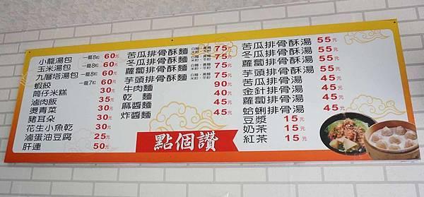 【汐止美食】點個讚湯包-讓人讚不絕口的九層塔湯包
