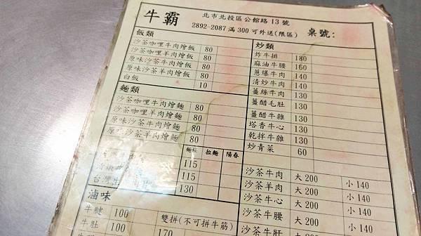 【台北美食】牛霸小吃店-吃了會讚不絕口的清燉牛肉麵