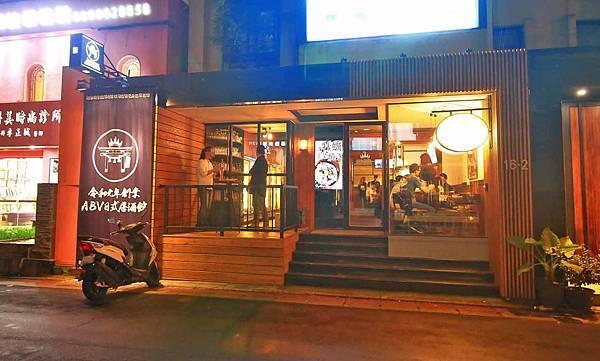【台北中山區居酒屋推薦】ABV日式居酒館-超過300款世界精釀啤酒搭配日式居酒屋美食,獨特的日式與西式酒吧風格結合,創造出不一樣的美食文化