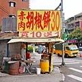 【台北美食】赤肉胡椒餅-只要名店一半的價格就能吃到美味的胡椒餅