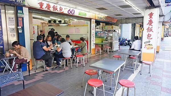 【台北美食】重慶飯包-附近上班族、學生都一致推薦的60元便當店
