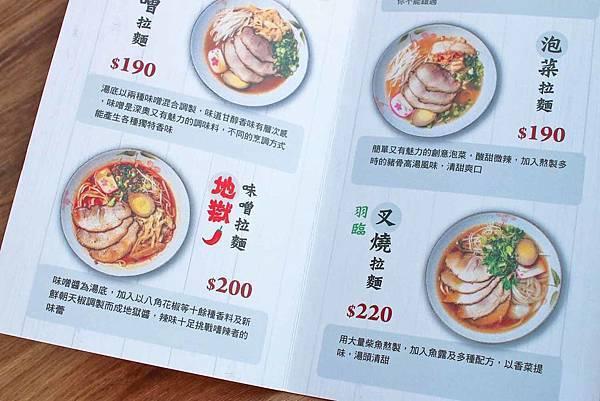 【蘆洲美食】羽臨創意拉麵-CP值爆表!超過30樣小菜無限量吃到飽超平價拉麵店