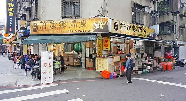【台北美食】許家邨扁食-台北忠孝SOGO附近的餛飩美食小吃店