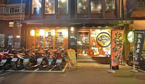 【板橋美食】新野町燒肉居酒屋-吃了會讓人回味無窮的高品質牛肉燒烤店