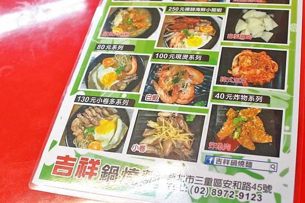 【三重美食】吉祥鍋燒麵-隱身在狹小巷弄裡的爆美味小龍蝦鍋燒麵