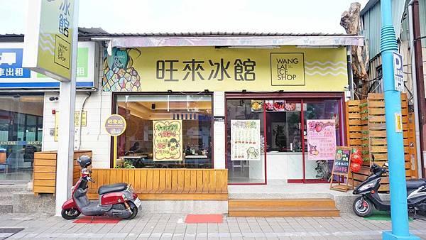 【蘆洲美食】旺來冰館-全台首創別的地方吃不到的天然水果製作的彩色芋圓