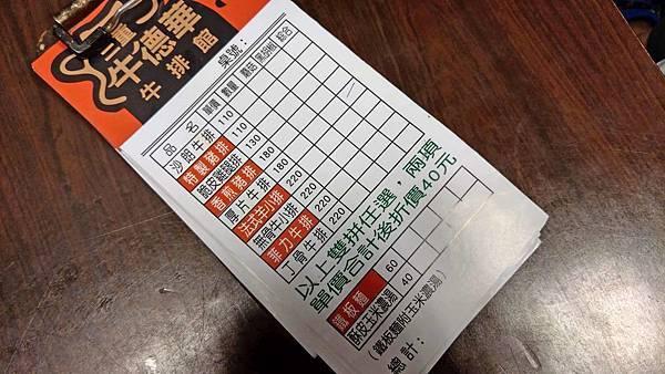 【三重美食】三重牛德華牛排館-CP值爆表!不到200元就能吃到厚度超過3公分的巨厚牛排