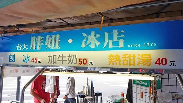 【台北美食】台大胖妞冰店-比一般店家還要便宜的美味路邊攤冰店