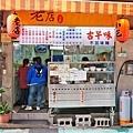 【台北美食】老店小吃-隱身在巷弄裡的美味小吃店