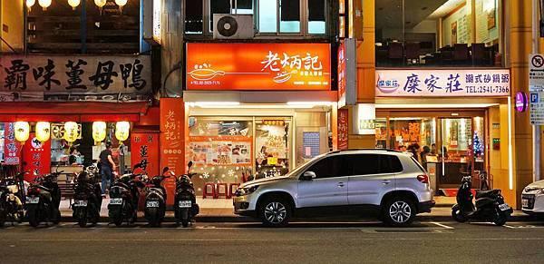 【台北美食】香港老炳記大排擋-網路上評價不錯的港式料理店
