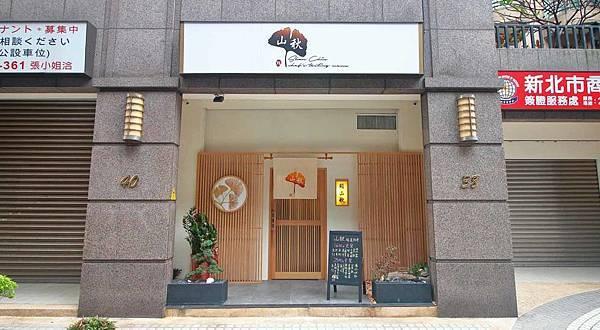 【台北美食】山秋日本料理-隱身巷弄裡的絕品日式無菜單料理!高層次的美味超乎你的想像