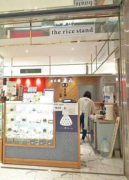 【台北美食】三代目俵屋玄兵衛the rice stand-全台首創無菜單飯糰料理