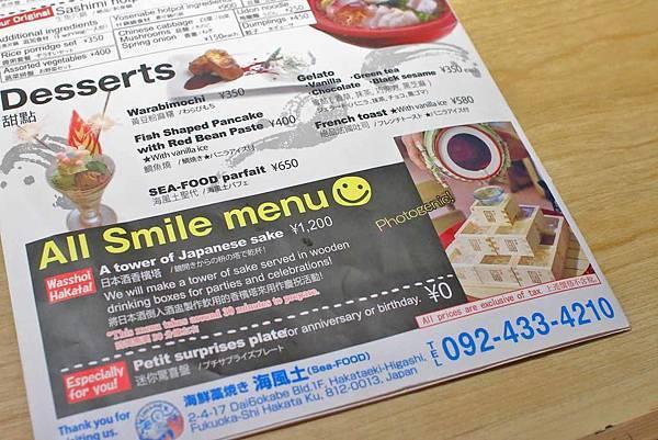 【福岡美食】海鮮居酒屋海風土-只要500円就能吃到美味又大份量的生魚片海鮮