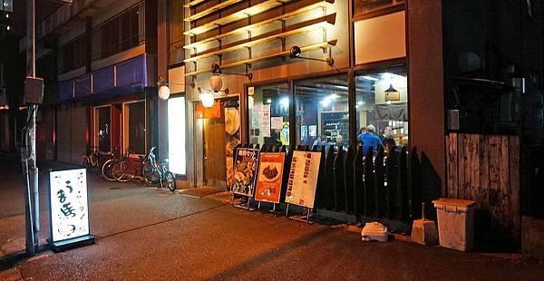 【福岡美食】うま馬 冷泉店-不起眼小店卻有讓人銷靈愛不釋手的秘制烤雞皮