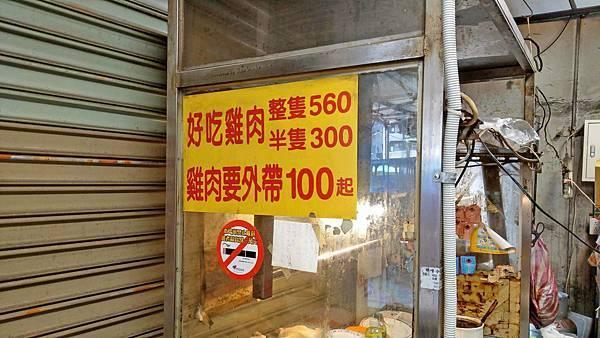 【板橋美食】好吃雞肉-還沒開門就不少人前來品嚐的爆推好吃雞肉美食