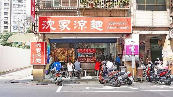 【汐止美食】沈家涼麵-用餐時間需要排隊才能吃到的涼麵店
