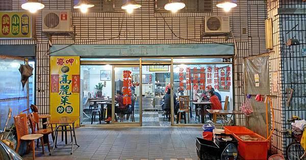 【三重美食】豪呷高麗菜炒飯-只要15元就能吃到有菜有飯的美味高麗菜飯