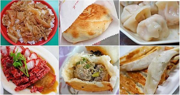 汐止在地人推薦好吃的美食、小吃、餐廳-懶人包