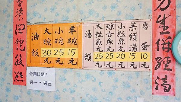 【台北美食】阿桃油飯-沒有明顯招牌的15元油飯店