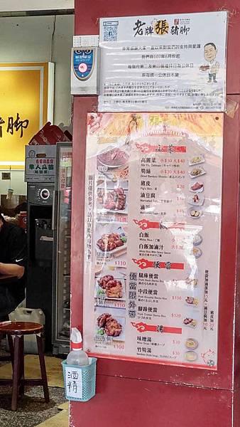 【台北美食】老牌張豬腳飯-超人氣排隊豬腳名店
