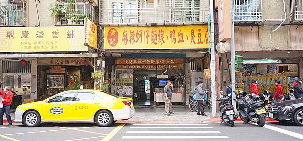 【台北美食】黃記麻辣蚵仔麵線-微麻微辣超級重香的麻辣臭豆腐