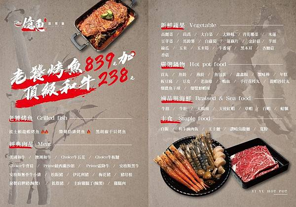 【中壢美食】億魚麻辣鍋-一次品嚐美國、澳洲、日本三種不同國家的高級和牛吃到飽火鍋店