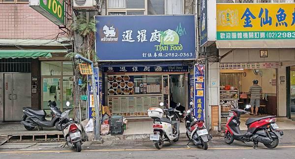 【三重美食】暹羅廚房-平價又美味讚不絕口的泰式料理餐廳