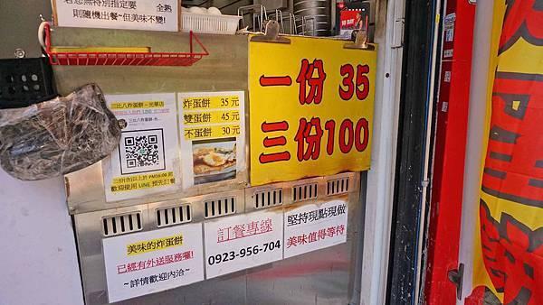 【台北美食】三比八炸蛋餅-酥酥鬆鬆軟綿綿的美味爆漿蔥油餅
