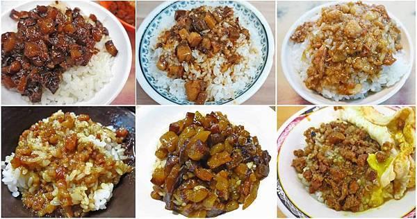 台北推薦好吃的滷肉飯-懶人包