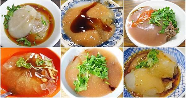 台北推薦好吃的肉圓-懶人包