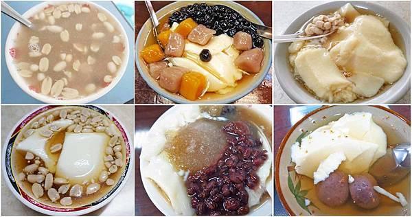 台北推薦好吃的豆花店-懶人包